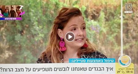 צילום מסך מתוך ראיון של עדי לנדאו רון ברשת 13, בלחיצה על התמונה עוברים לדף פייסבוק בו מוקרן סרטון הראיון המצולם