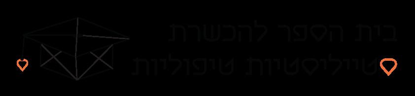 לוגו בית הספר להכשרת סטייליסטיות טיפוליות