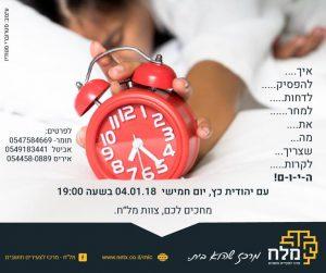 פרסום מפגש במרכז לצעירים חושבים בנושא דחיינות בהנחיית יהודית כץ. תמונה של אדם ישן ששולח יד לכבות את השעון המעורר שלו