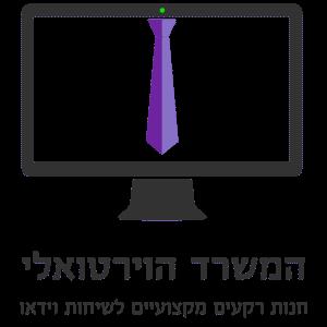 לוגו המשרד הוירטואלי - רקעי שיחות וידאו לעסקים שעובדים מהבית ורוצים לשדר ביזנס בשיחות הזום. עם התאמה אישית של לוגו מעוצב ברקע