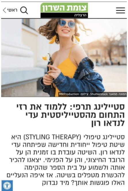 כתבת תדמית על עדי לנדאו רון במגזין צומת השרון - צילום מסך של הכתבה styling therapy סטיילינג טיפולי