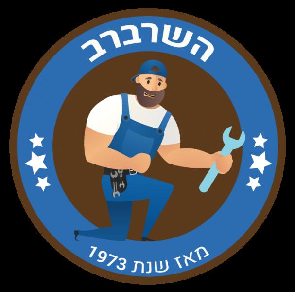לוגו השרברב. איור של בעל מקצוע רוכן מטה עם מפתח צינורות בידו עם הכיתוב ״השרברב, מאז שנת 1973״.