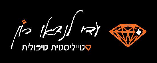 הלוגו של עדי לנדאו רון, סטייליסטית טיפולית כשהכיתוב בצבע לבן עם רקע שקוף